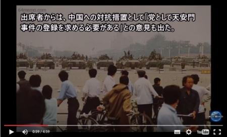 【動画】自民党、中国への対抗措置として「天安門事件を世界遺産に!」 [嫌韓ちゃんねる ~日本の未来のために~ 記事No5823