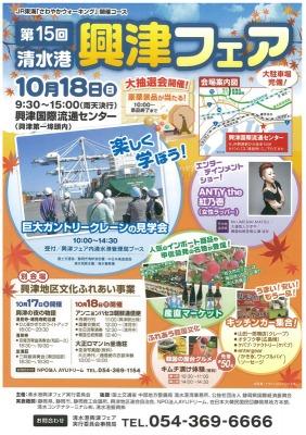 117685shimizukouokitsufair201500.jpg