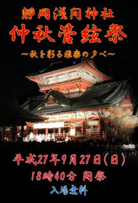 2015sengensan_kengensai05.jpg