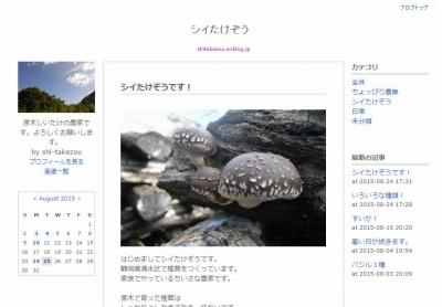 blog_20150825232959b1c.jpg