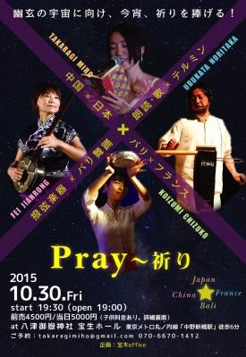 pray_omote831.jpg