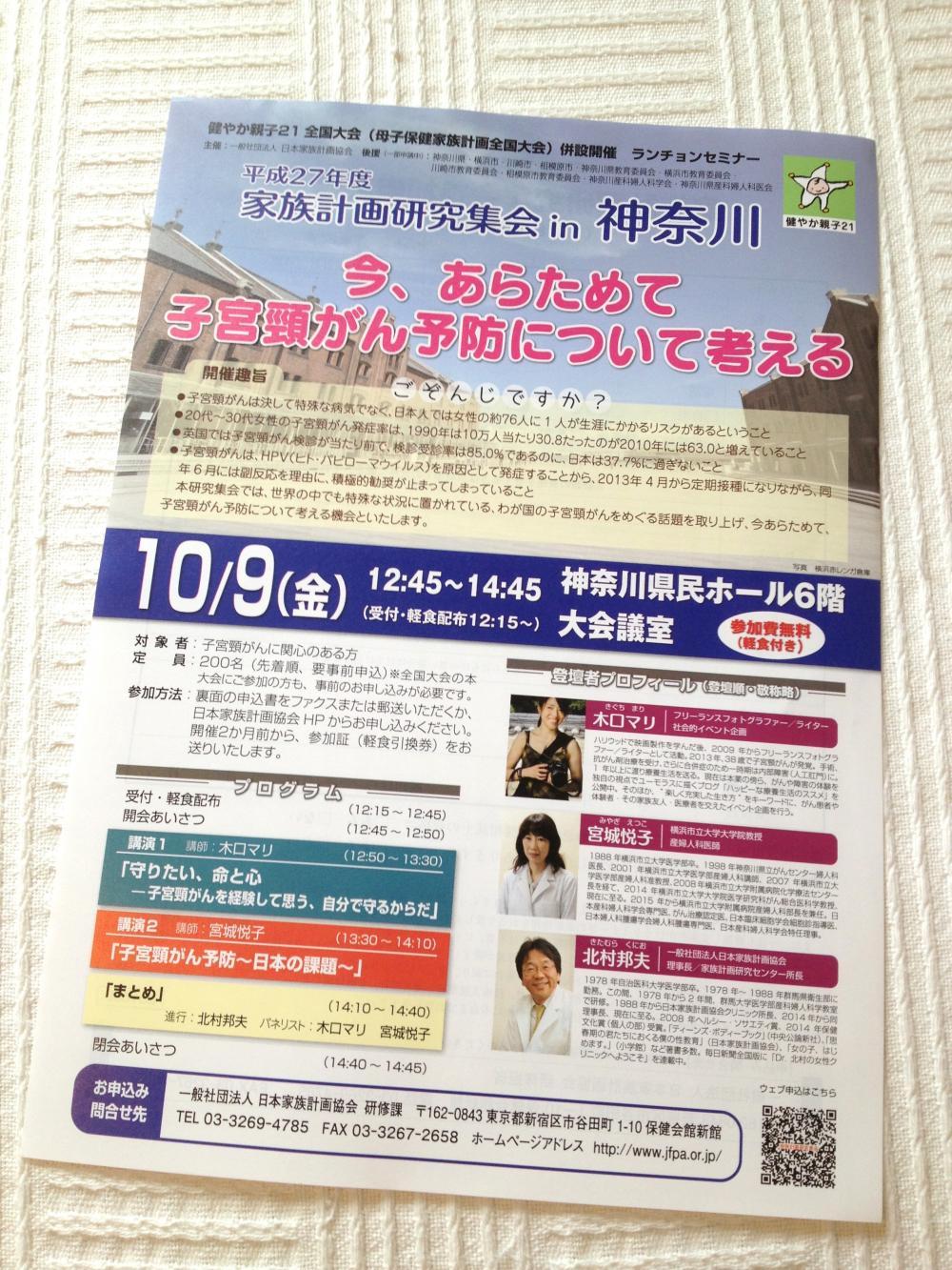 日本家族計画協会チラシ