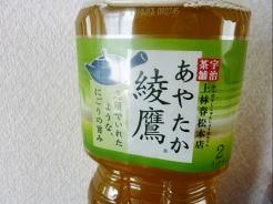 1006ayataka.jpg