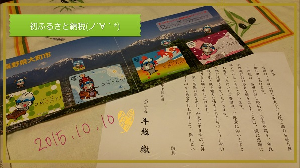 20151010 ふるさと納税 長野県大町市