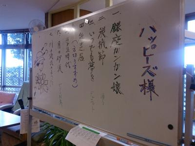 2015-09-25ハッピーズ1