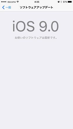 iOS90update20150917.jpg