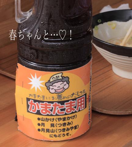 IMG_8922香川うどん