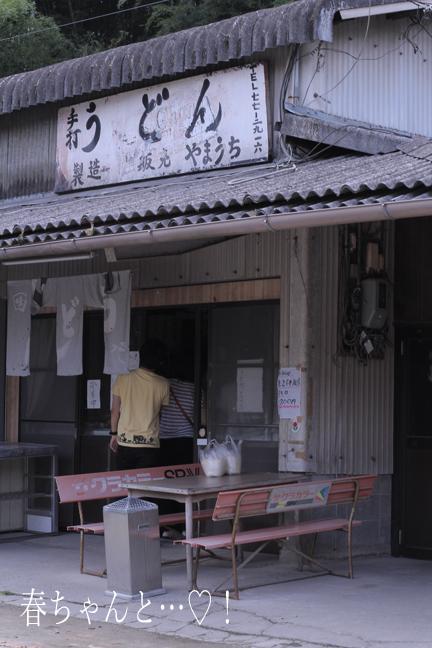 IMG_8945香川うどん