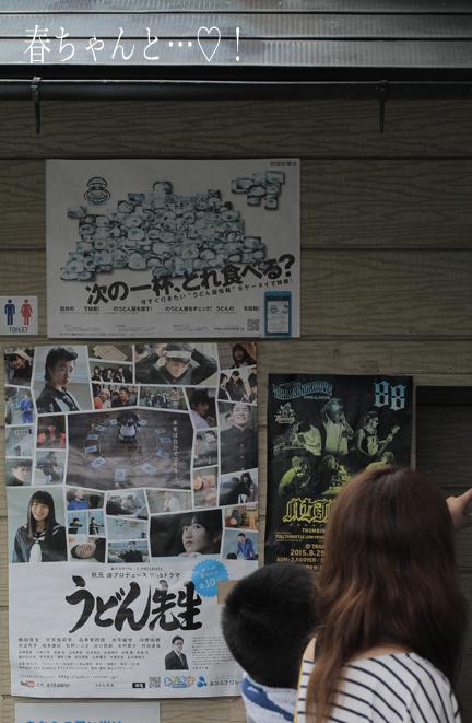 IMG_8972香川うどん
