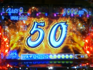 2015-09-13-19 後乗せ50G