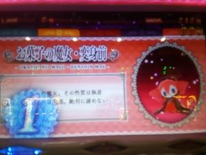 2015-09-18-13 変身前2