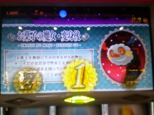2015-09-18-18 変身後
