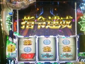 2015-09-28-02 乙姫ゾーン