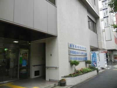 千代田区社会福祉協議会・ビル