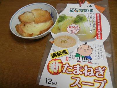 浜松土産・新たまねぎスープ