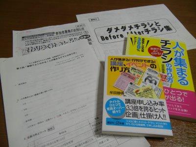 テキスト、資料1,2、著書
