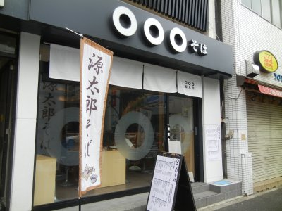 源太郎そば・店頭