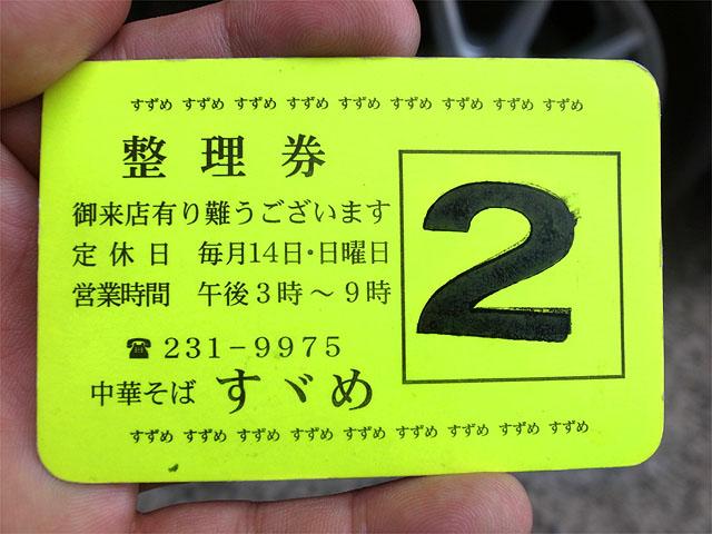 150429すずめ-整理券
