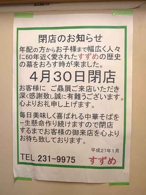 150429すずめ-閉店案内