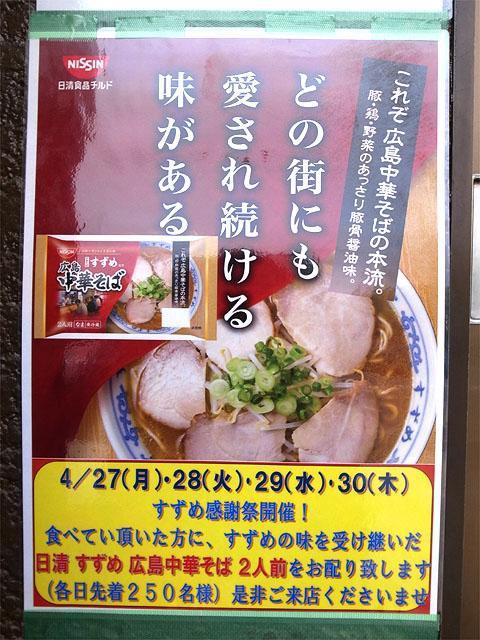 150429すずめ-チルド麺配布案内