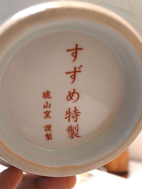 150429すずめ-中華そば・丼の底