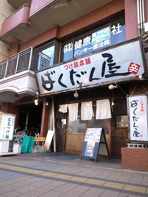 150429ばくだん屋土橋店-外観