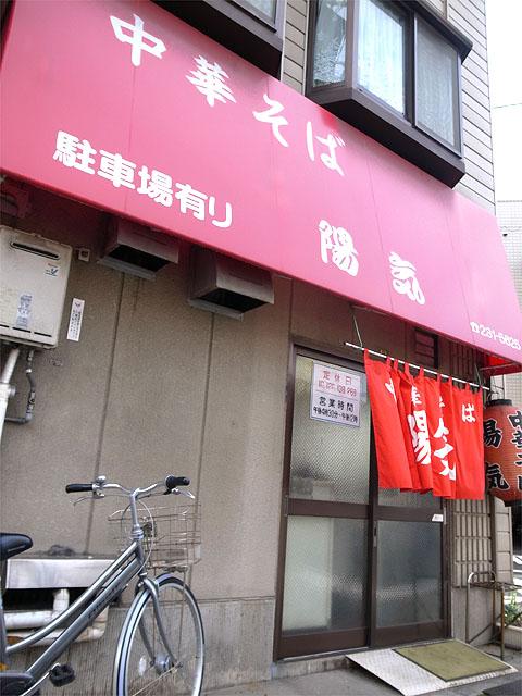 150429陽気江波本店-外観