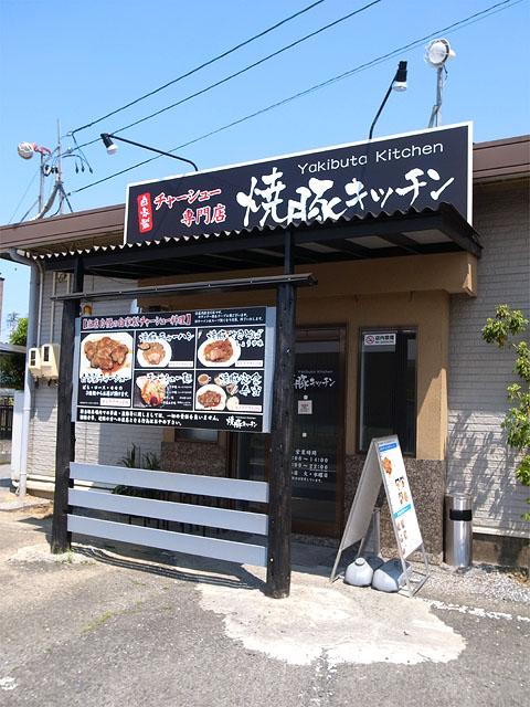 150430焼豚キッチン-外観