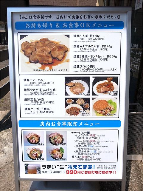 150430焼豚キッチン-メニュー