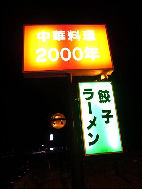150430中華料理2000年-看板