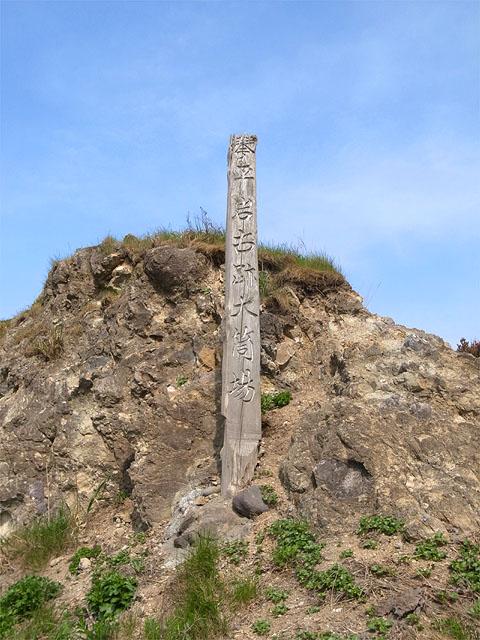 150501琴平荘-琴平岩