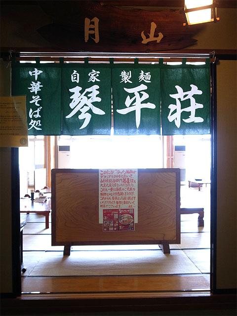 150501琴平荘-入口