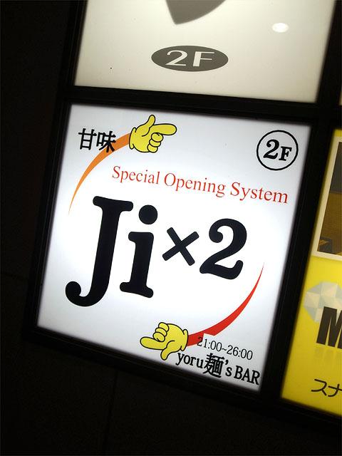 150501Ji×2-看板