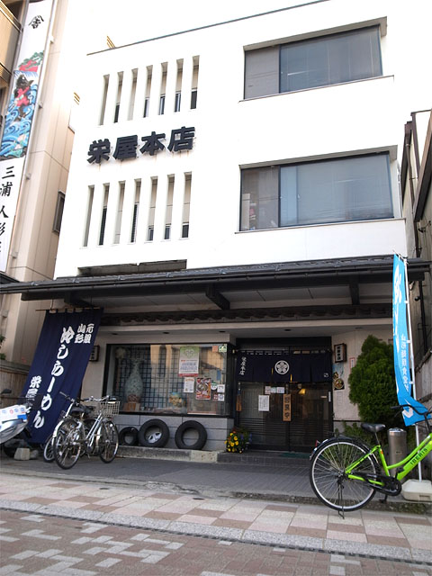 150502栄屋本店-外観