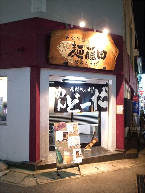150502麺藤田-外観