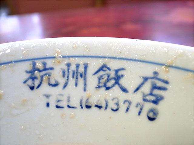 150503杭州飯店-中華そば・丼1