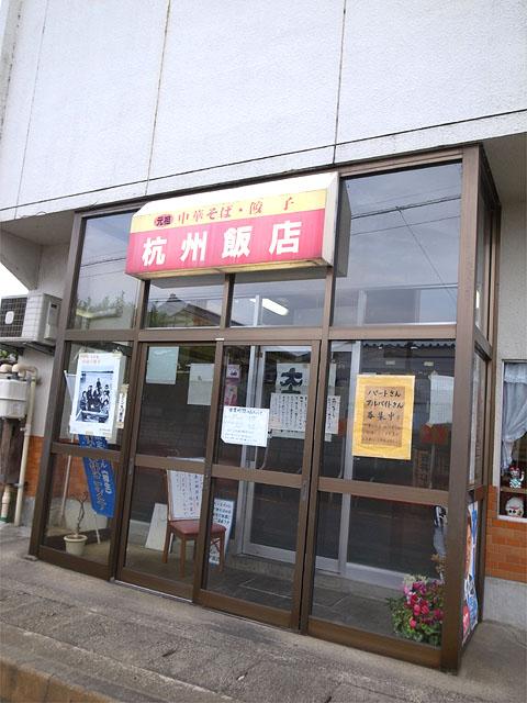 150503杭州飯店-外観