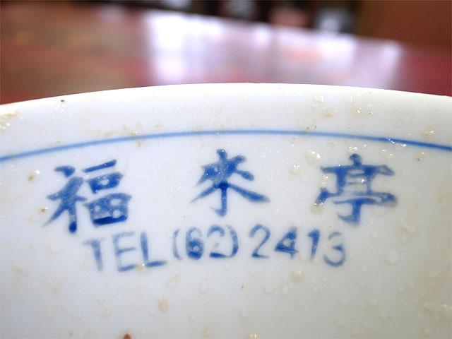 150503杭州飯店-中華そば・丼2