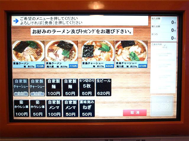 150503青島食堂曲新町店-券売機