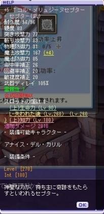 せぷたー+5