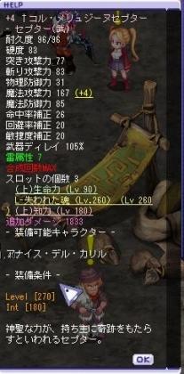 セプター+4