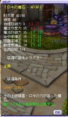 ロキ合成1MR