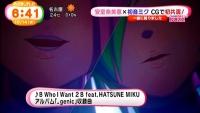 初音ミク_安室奈美恵コラボ_めざましテレビ (44)