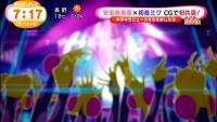 初音ミク_安室奈美恵コラボ_めざましテレビ (56)