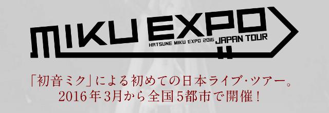 mikuexpo_20150922101422b10.png