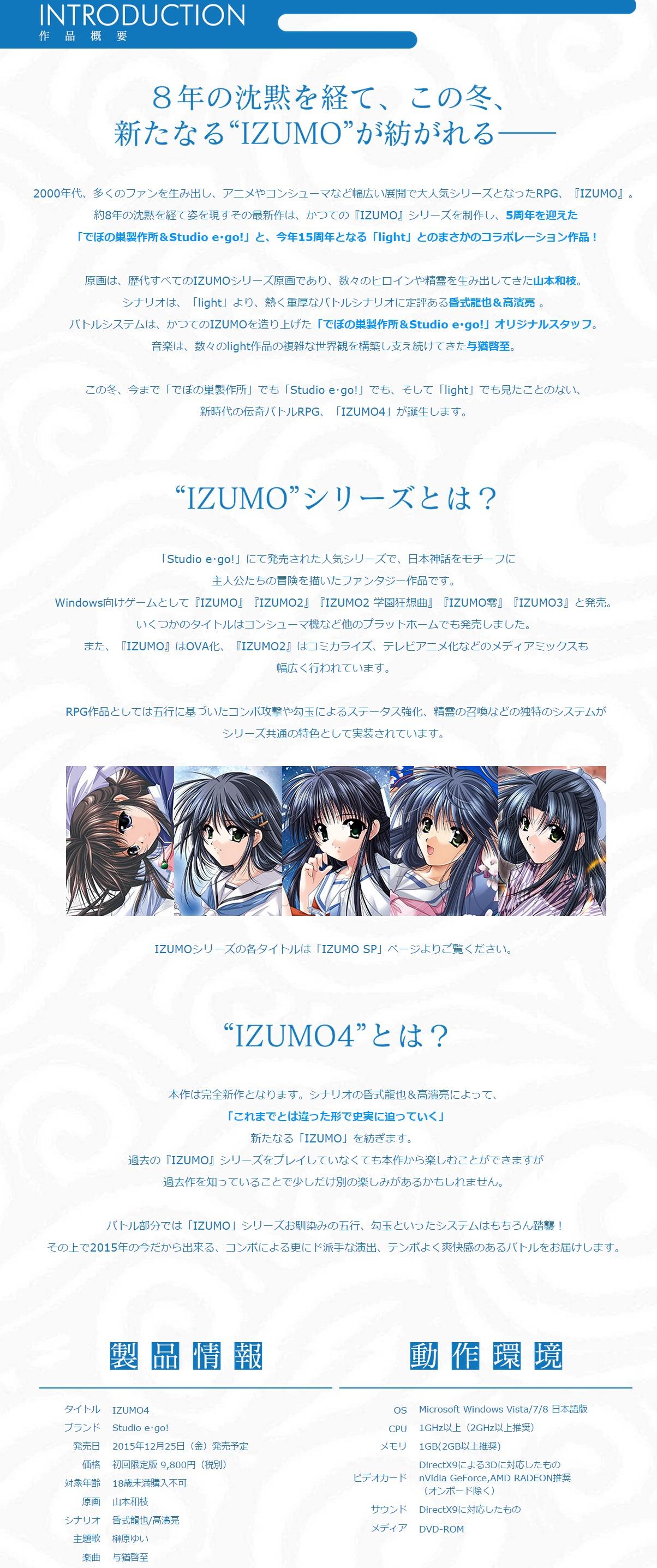 IZUMO4_2015082121424607e.jpeg