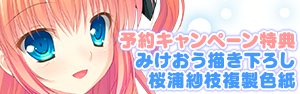 campaign_yoyaku.png