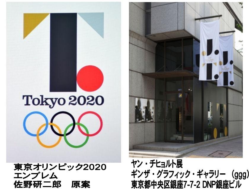 【画像】 佐野デザイン五輪エンブレム「原案」 パクリ元が発見される
