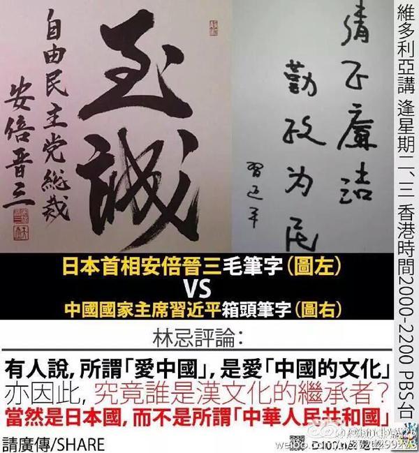 安倍首相と習近平の字を比較した香港人が激怒「漢字文化を真に継承したのは日本国だ」