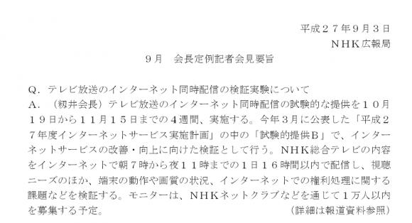 NHKがネットでテストを開始 18年以降はスマホ利用者からも受信料を徴収か